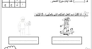 ورقة عمل سورة العصر تربية اسلامية للصف الثاني الفصل الاول
