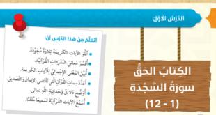 حل درس سورة السجدة تربية اسلامية الصف السادس الفصل الاول