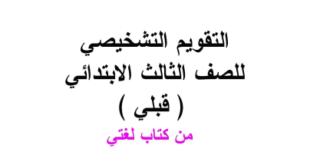 أوراق عمل (التقويم التشخيصي) لغة عربية للصف الثالث فصل اول