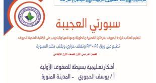 اوراق عمل الكتابة والقراءة لغة عربية للصف الاول الفصل الاول 2019-2020
