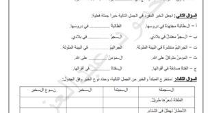 ورق عمل أنواع الخبر في الجملة الاسمية لغة عربية للصف الخامس الفصل الاول