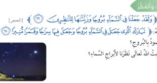 حل درس سورة البورج تربية اسلامية للصف الرابع الفصل الاول