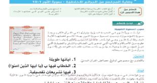 حل درس وقاية المجتمع من الجرائم الاخلاقية تربية اسلامية للصف الثاني عشر الفصل الاول