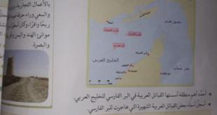 حل درس موقع دولة الامارات الاستراتيجي والاطماع الاستعمارية للصف العاشر الفصل الاول
