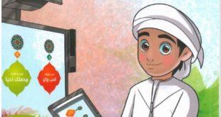 كتاب الطالب تربية اسلامية للصف الاول الفصل الاول 2019-2020
