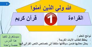 حل درس الله ولي الذين امنوا للصف الثاني عشر لغة عربية الفصل الاول
