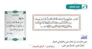 حل درس الاستعفاف تربية اسلامية للصف الحادي عشر الفصل الاول