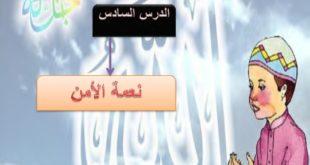 حل درس نعمة الأمن تربية اسلامية للصف الثامن الفصل الاول
