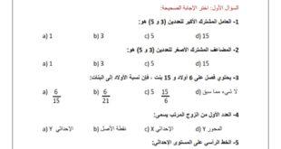 امتحان تجريبي رياضيات متكاملة للصف السادس الفصل الاول 2019-2020