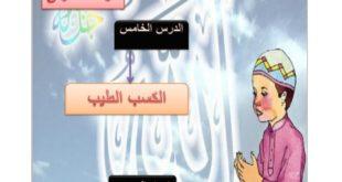 حل درس الكسب الطيب تربية اسلامية للصف الخامس الفصل الاول