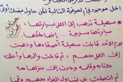 شرح درس الضمائر وصفات الملكية في اللغة الانجليزية للصف الرابع