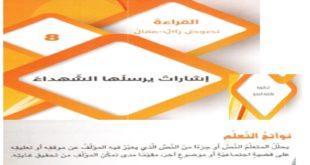 حل درس اشارات يرسلها الشهداء لغة عربية للصف التاسع الفصل الاول