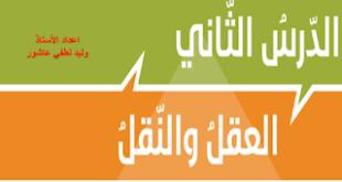 درس العقل والنقل للصف الحادي عشر تربية اسلامية الفصل الاول مع الحل