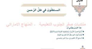 درس المستظلون في ظل الرحمن تربية اسلامية للصف السابع الفصل الاول مع الحل