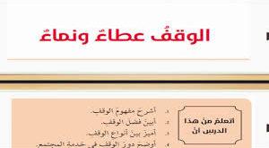 حل درس الوقف عطاء ونماء تربية اسلامية للصف العاشر الفصل الاول