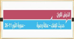 حل درس حديث الافك تربية اسلامية للصف الثاني عشر الفصل الاول