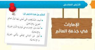 حل درس الامارات في خدمة العالم تربية اسلامية للصف السادس الفصل الاول