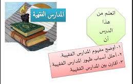 حل درس المدارس الفقهية تربية اسلامية للصف العاشر الفصل الاول