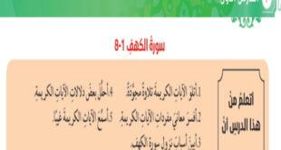 درس سورة الكهف 1-8 تربية اسلامية للصف العاشر الفصل الاول مع الحل