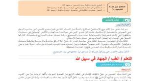 حل درس سكينة بنت الحسين لغة عربية للصف العاشر الفصل الاول