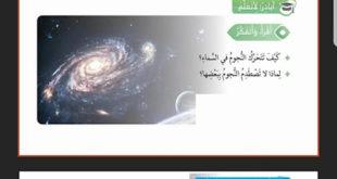 حل درس سورة الطارق تربية اسلامية للصف الرابع الفصل الاول