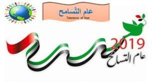درس (عام التسامح) لغة عربية لغير الناطقين بها للصف الثامن الفصل الاول بوربوينت