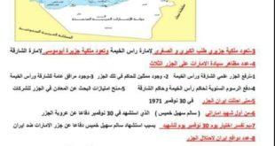 ملخص درس قضية الجزر الاماراتية الثلاث المحتلة دراسات اجتماعية للصف الثامن الفصل الاول