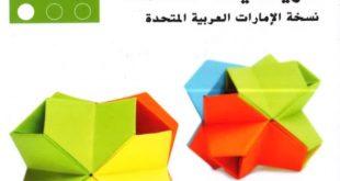كتاب الطالب في الرياضيات المتكاملة للصف الرابع الفصل الاول