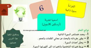 حل درس اسمها تجربة لغة عربية للصف العاشر الفصل الاول