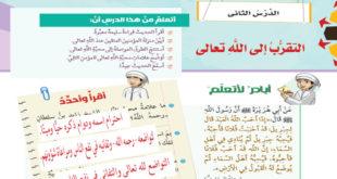 حل درس التقرب الى الله تعالي تربية اسلامية للصف الثامن الفصل الاول