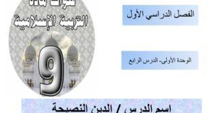 حل درس الدين النصيحة تربية اسلامية للصف التاسع الفصل الاول