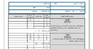 اوراق عمل اختبار في اللغة العربية لغير الناطقين بها للصف الرابع الفصل الاول