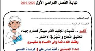اوراق عمل مراجعة لمهارات اللغة العربية للصف الرابع نهاية الفصل الدراسي الاول 2019-2020