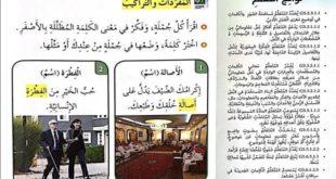 حل درس الشجرة المباركة للصف الخامس لغة عربية الفصل الاول