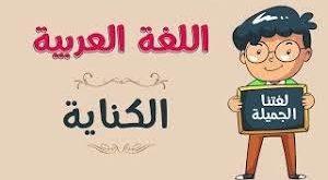 حل درس الكناية للصف الحادي عشر لغة عربية الفصل الاول