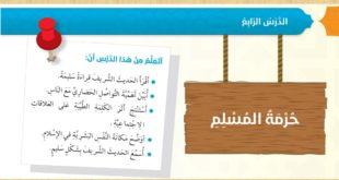 حل درس حرمة المسلم تربية اسلامية للصف السادس الفصل الاول