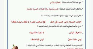تطبيقات قصيدة مجد الإمارات للصف السادس لغة عربية شرح وحل