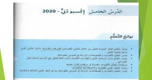 حل درس إكسبو دبي 2020 لغة عربية للصف السادس الفصل الاول