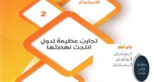 حل درس تجارب عظيمة لدول أنتجت نهضتها لغة عربية للصف التاسع الفصل الاول