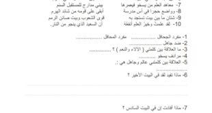 أوراق عمل (قوة العلم – مرض الورق) للصف السابع لغة عربية الفصل الاول