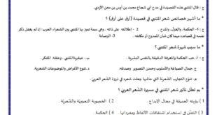 اوراق عمل ارق علي ارق لغة عربية للصف الثاني عشر الفصل الاول