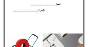 أوراق عمل التجارة الالكترونية للصف السادس لغة عربية لغير الناطقين بها الفصل الاول