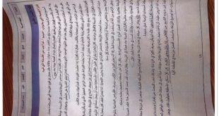 الامتحان الوزاري لغة عربية للصف الرابع نهاية الفصل الدراسي الاول 2019-2020