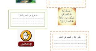 اوراق عمل تربية اسلامية للصف العاشر الفصل الاول 2019-2020