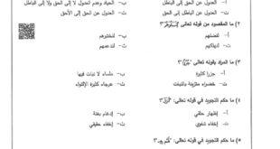 الامتحان الوزاري تربية اسلامية للصف العاشر نهاية الفصل الاول 2018-2020