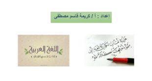 ملزمة في اللغة العربية للصف التاسع نهاية الفصل الاول 2019-2020