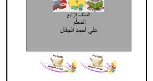 نموذج تدريبي في اللغة العربية للصف الرابع الفصل الدراسي الاول 2019-2020