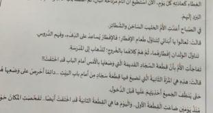 الامتحان الوزاري لغة عربية للصف الثالث نهاية الفصل الدراسي الاول 2019-2020