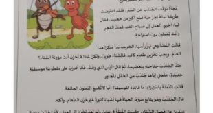 الامتحان الوزاري لغة عربية للصف الثاني نهاية الفصل الدراسي الاول 2019-2020