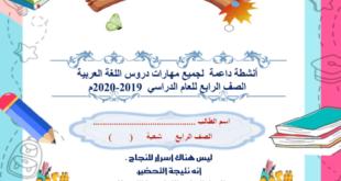 انشطة داعمة لجميع مهارات ودروس اللغة العربية للصف الرابع الفصل الاول 2019-2020